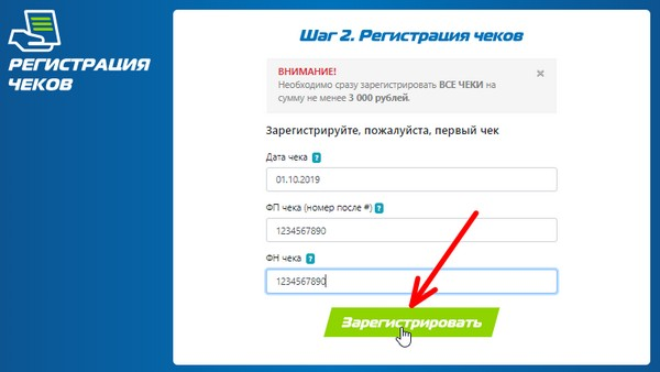 регистрация чеков